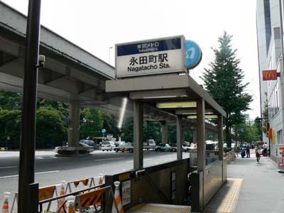 メトロ半蔵門線永田町駅: 地下鉄...